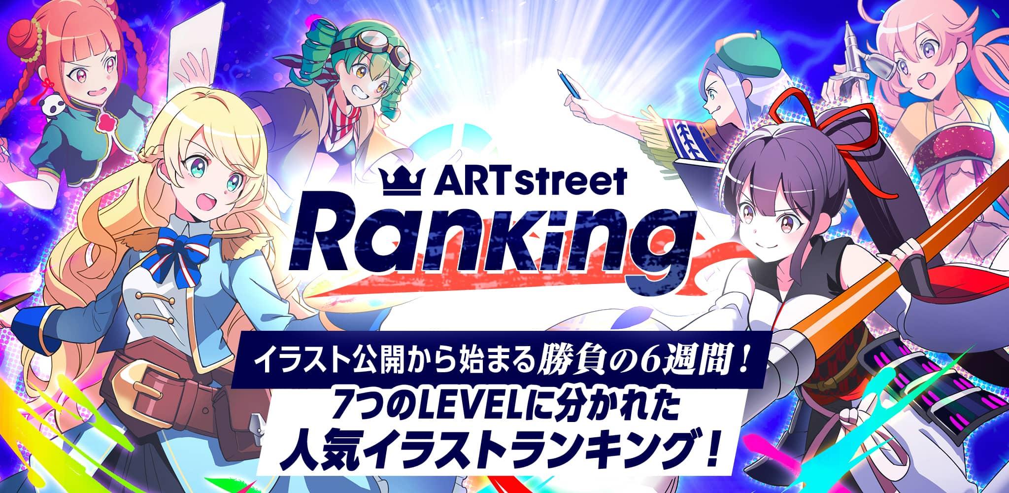 ART street Ranking