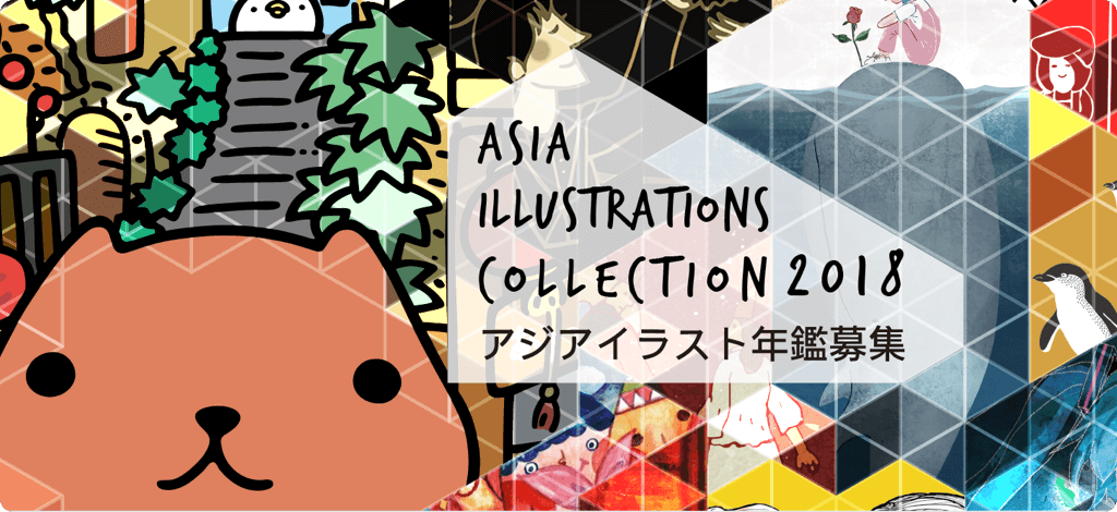2018 ASIA ILLUSTRATIONS ANNUAL AWARDS