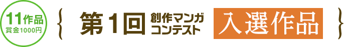 第1回マンガコンテスト 入選作品(賞金1000円)