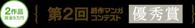 第2回マンガコンテスト 佳作(賞金5万円)