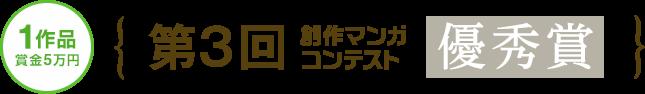 第3回マンガコンテスト 優秀賞(賞金5万円)