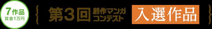 第3回マンガコンテスト 入選作品(賞金1万円)