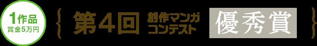 第4回マンガコンテスト 優秀賞(賞金5万円)