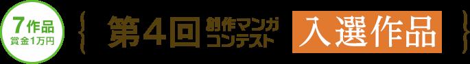 第4回マンガコンテスト 入選作品(賞金1万円)
