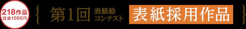 第1回表紙絵コンテスト 入選作品(賞金1000円)