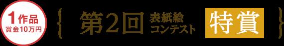第2回表紙絵コンテスト 特賞 1作品(賞金10万円)