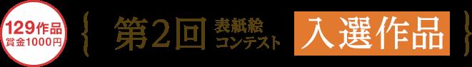 第2回表紙絵コンテスト 入選作品(賞金1000円)