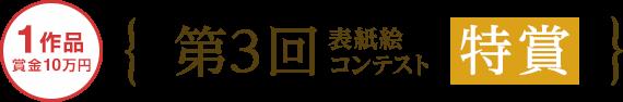 第3回表紙絵コンテスト 特賞 1作品(賞金10万円)