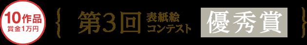 第3回表紙絵コンテスト 優秀賞(賞金1万円)