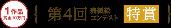 第4回表紙絵コンテスト 特賞 1作品(賞金10万円)
