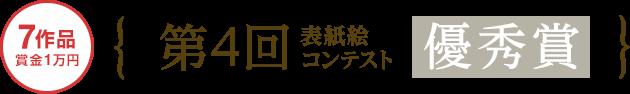 第4回表紙絵コンテスト 優秀賞(賞金1万円)