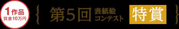 第5回表紙絵コンテスト 特賞 1作品(賞金10万円)