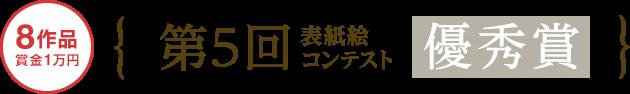 第5回表紙絵コンテスト 優秀賞(賞金1万円)