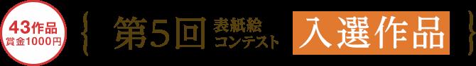 第5回表紙絵コンテスト 入選作品(賞金1000円)