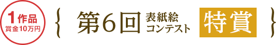 第6回表紙絵コンテスト 特賞 1作品(賞金10万円)