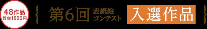 第6回表紙絵コンテスト 入選作品(賞金1000円)