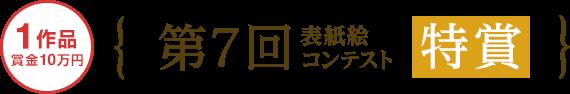 第7回表紙絵コンテスト 特賞 1作品(賞金10万円)