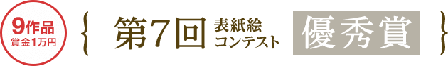 第6回表紙絵コンテスト 優秀賞(賞金1万円)