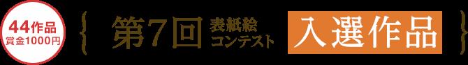 第7回表紙絵コンテスト 入選作品(賞金1000円)