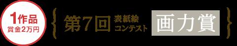 第7回表紙絵コンテスト 画力賞 1作品(賞金2万円)