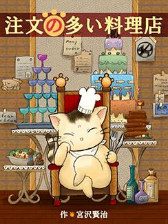 注文の多い料理店イメージ