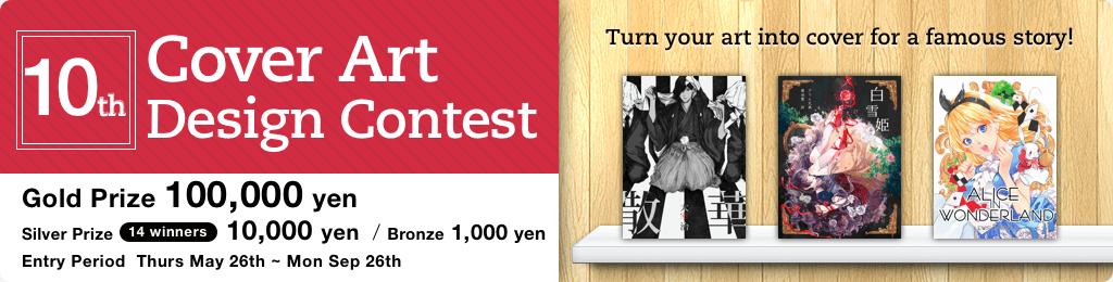 10th Cover Art Design Contest