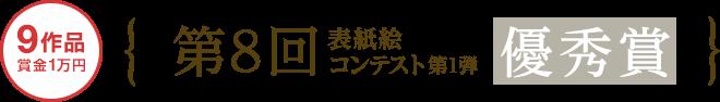 第8回表紙絵コンテスト第1弾 優秀賞