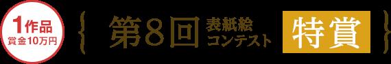 第8回表紙絵コンテスト 特賞 1作品(賞金10万円)