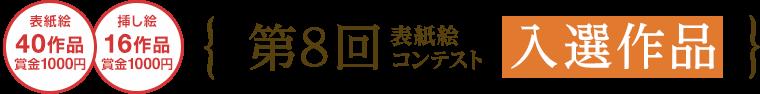 第8回表紙絵コンテスト 入選作品(賞金1000円)