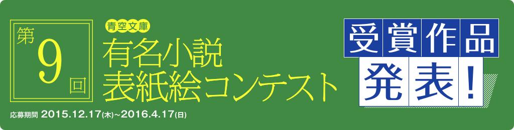 第9回有名小説表紙絵コンテスト