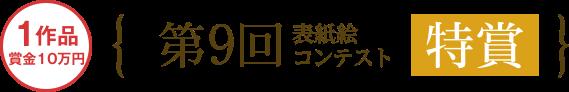 第9回表紙絵コンテスト 特賞