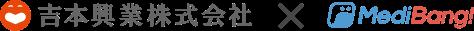 吉本興業株式会社xメディバン