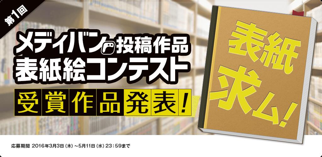 メディバン投稿作品 表紙絵コンテスト