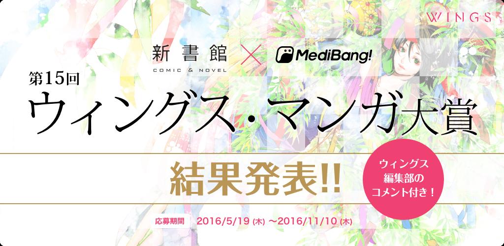 新書館×MediBang 第15回 ウィングス・マンガ大賞