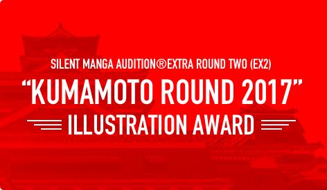 KUMAMOTO ROUND 2017 ILLUSTRATION AWARD