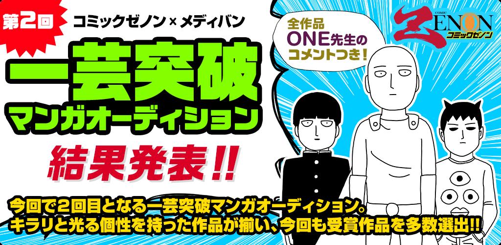 第2回ゼノン一芸突破オーディション メイン画像