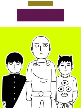 特別審査員 「ワンパンマン」原作者 ONE先生!!