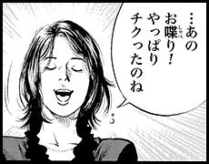 『エンジェル・ハート 2ndシーズン』のワンシーン