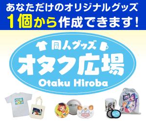 あなただけのオリジナルグッズ1個から作成できます! 同人グッズ オタク広場 Otaku Hiroba