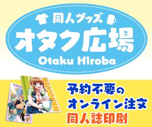 同人グッズ オタク広場 Otaku Hiroba 予約不要のオンライン注文 同人誌印刷